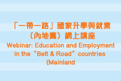 Operation Zhang Qian Alumni Network: Education and Employment in the